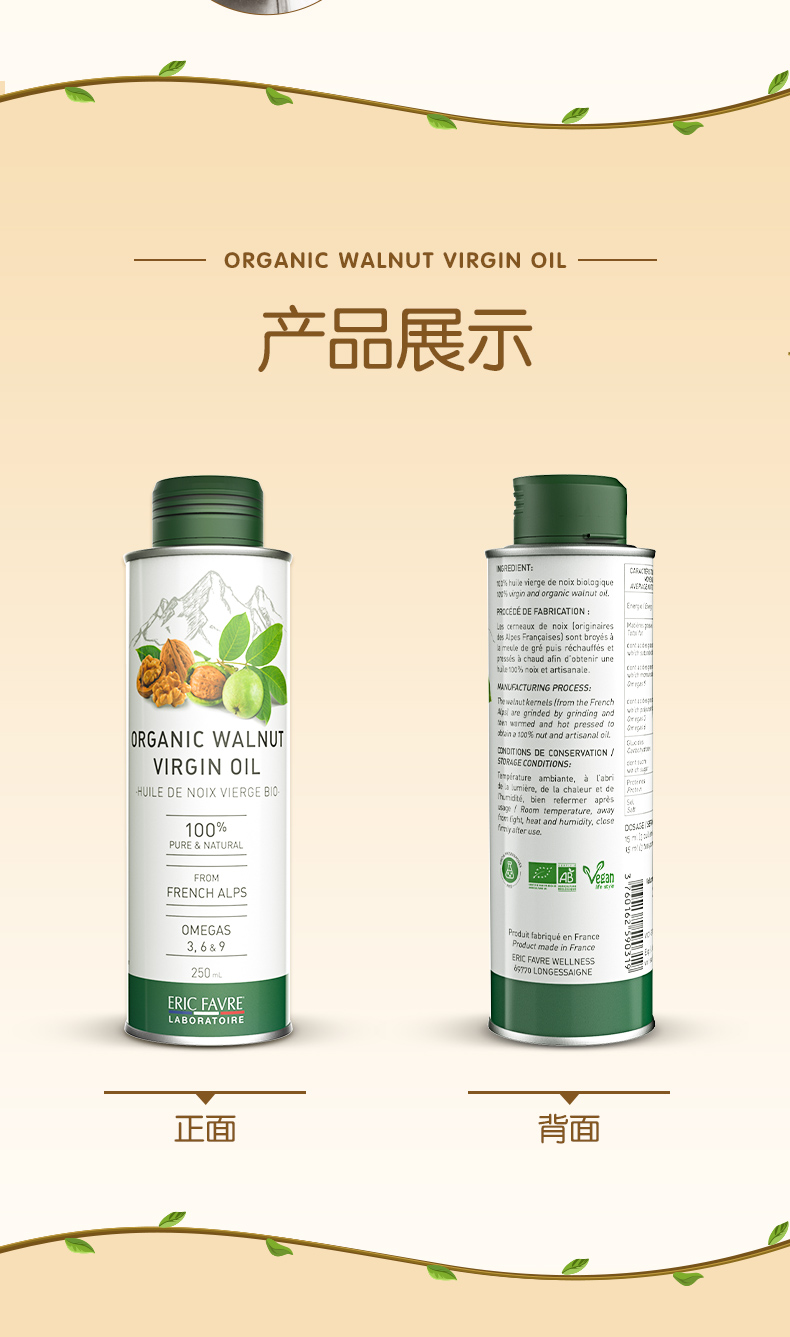法国Eric Favre  100% walnut virgin oil   100% 初榨有机核桃油250ml/瓶